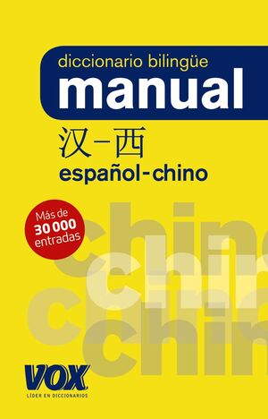 DICC. MANUAL CHINO-ESPAÑOL